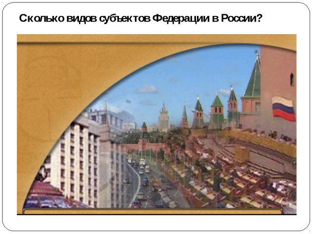 Сколько видов субъектов Федерации в России?