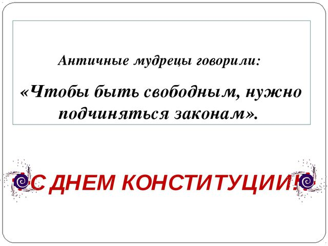 Античные мудрецы говорили: «Чтобы быть свободным, нужно подчиняться закона...
