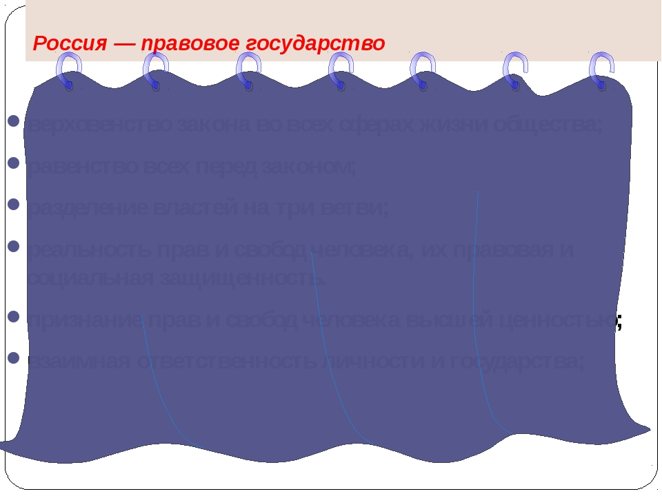 Россия — правовое государство верховенство закона во всех сферах жизни общест...