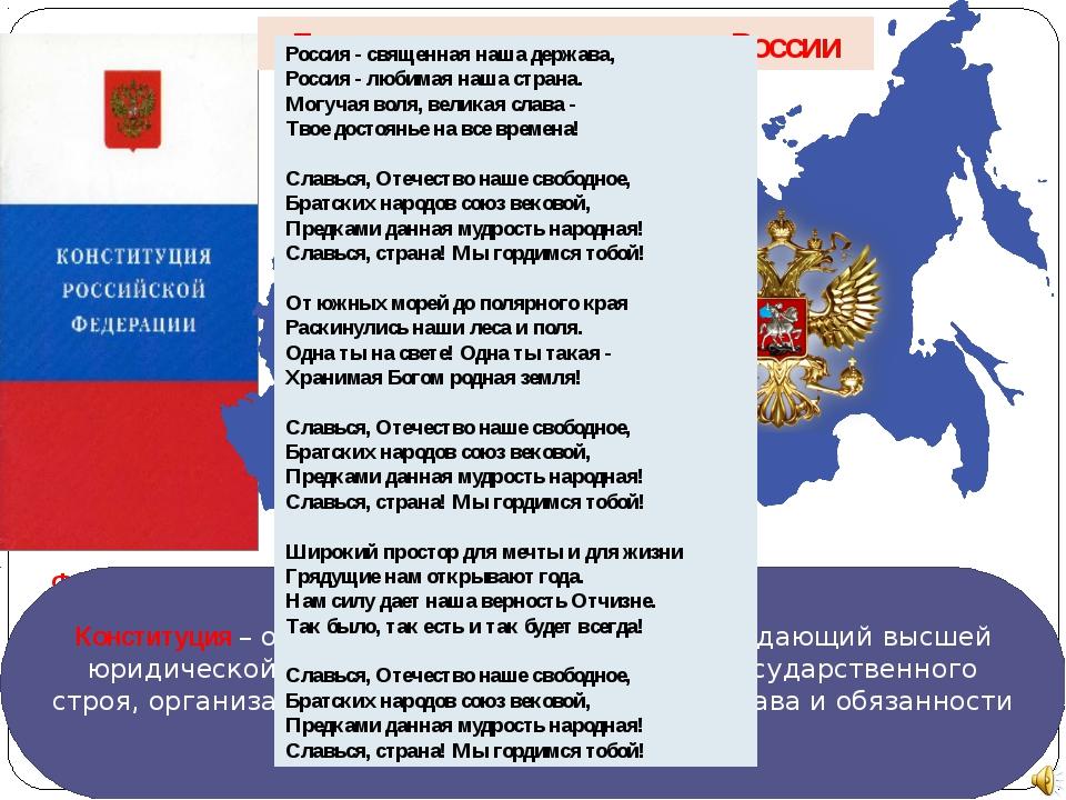 Флаг - это полотнище определённого цвета, являющееся символом государства. Цв...