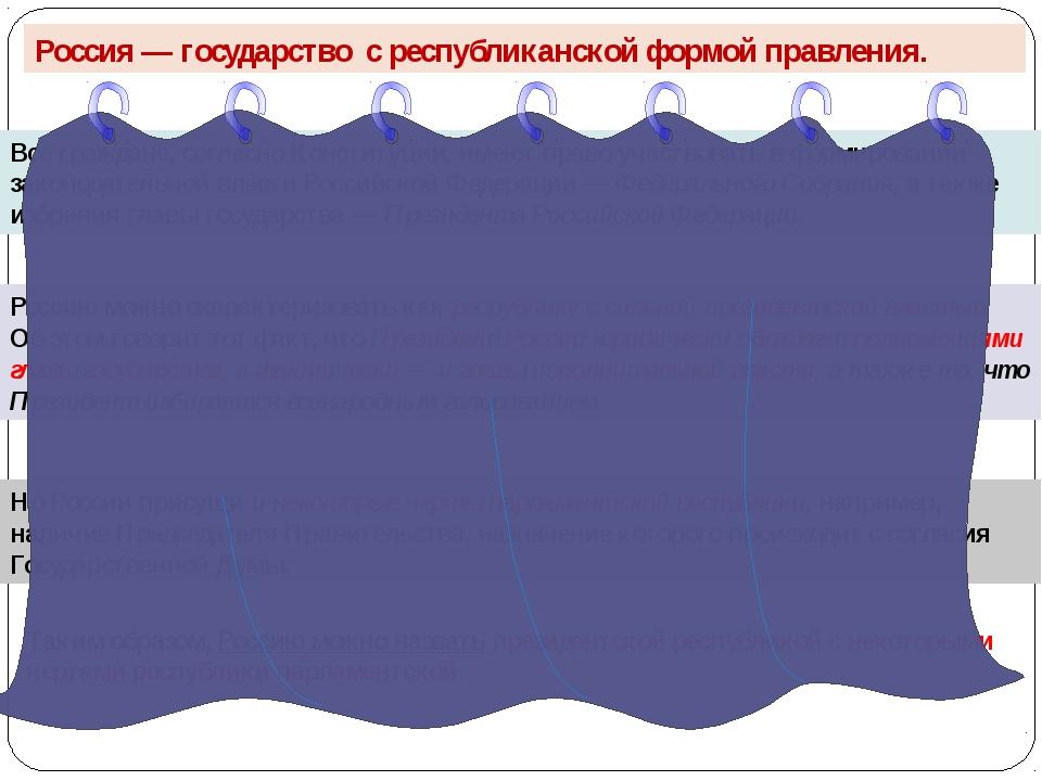 Россия — государство с республиканской формой правления. Все граждане, соглас...