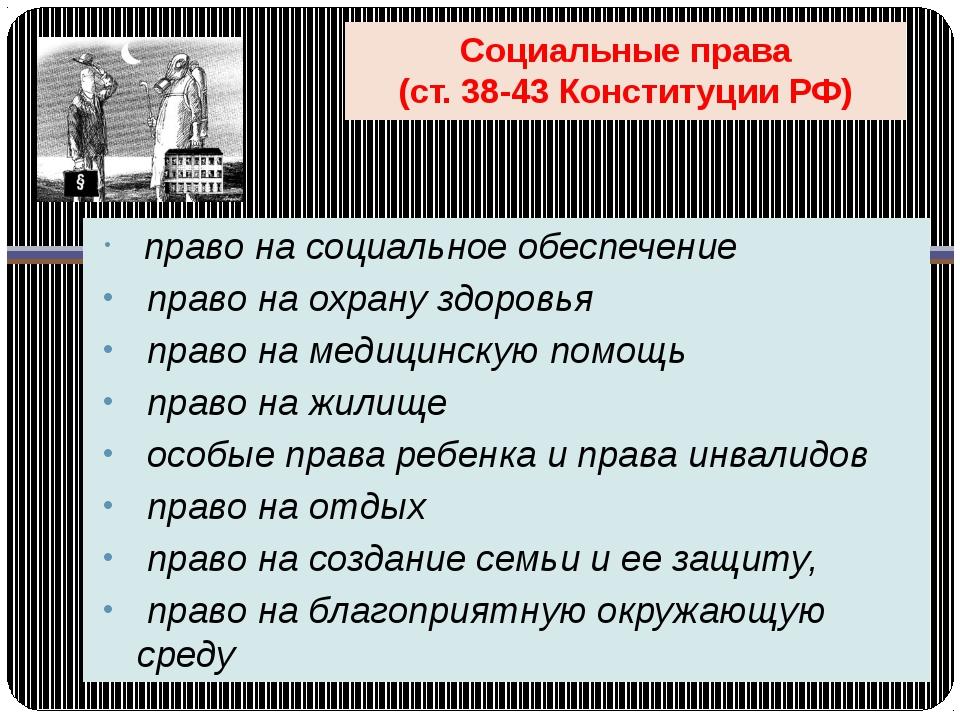 Социальные права (ст. 38-43 Конституции РФ) право на социальное обеспечение п...