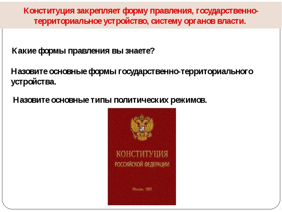 Конституция закрепляет форму правления, государственно-территориальное устрой...