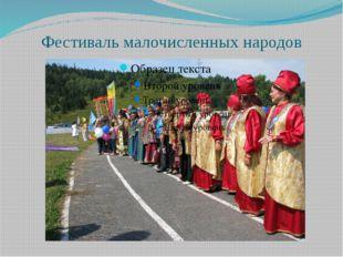 Фестиваль малочисленных народов