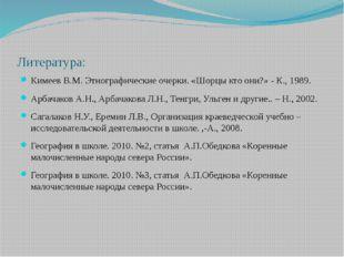 Литература: Кимеев В.М. Этнографические очерки. «Шорцы кто они?» - К., 1989.
