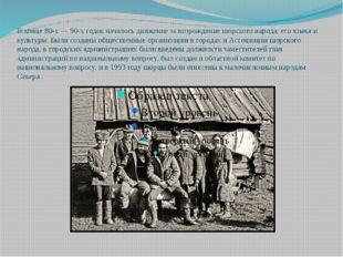 В конце 80-х — 90-х годов началось движение за возрождение шорского народа, е