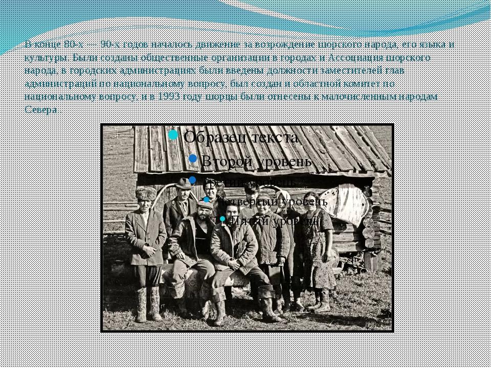 В конце 80-х — 90-х годов началось движение за возрождение шорского народа, е...
