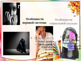 Особенности нервной системы Особенности социальной ситуации Причины тревожности