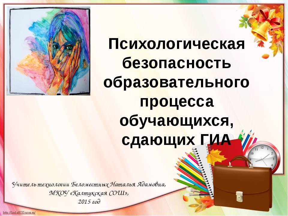 Психологическая безопасность образовательного процесса обучающихся, сдающих Г...
