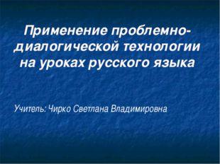 Применение проблемно-диалогической технологии на уроках русского языка Учител