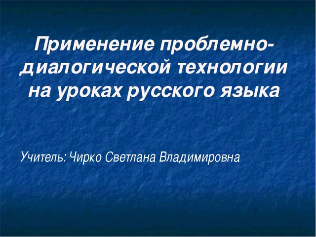 Применение проблемно-диалогической технологии на уроках русского языка Учител...