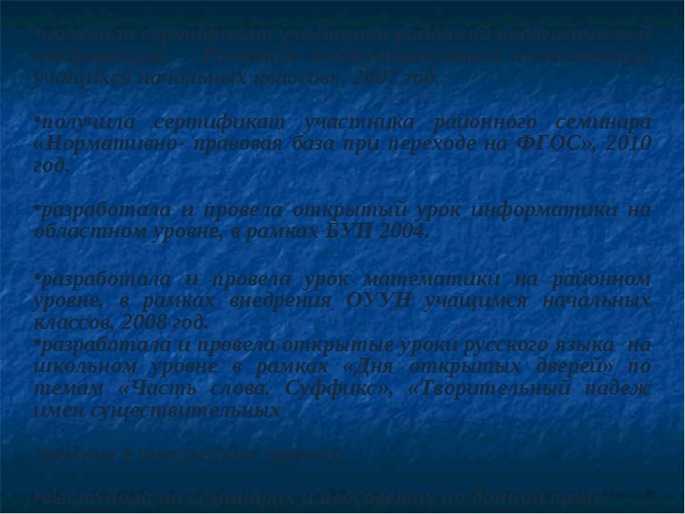 получила сертификат участника районной педагогической конференции «Развитие к...