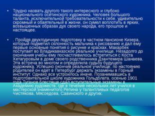 Трудно назвать другого такого интересного и глубоко национального осетинског