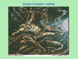 Батраз в борьбе с небом.