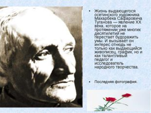 Жизнь выдающегося осетинского художника Махарбека Сафаровича Туганова — явлен