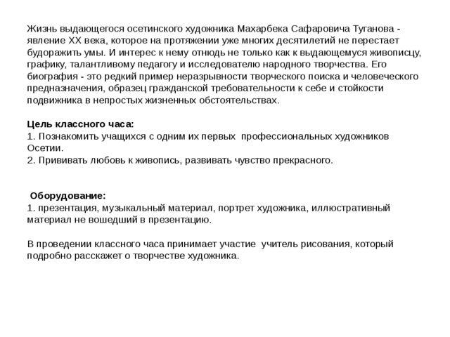 Жизнь выдающегося осетинского художника Махарбека Сафаровича Туганова - явлен...