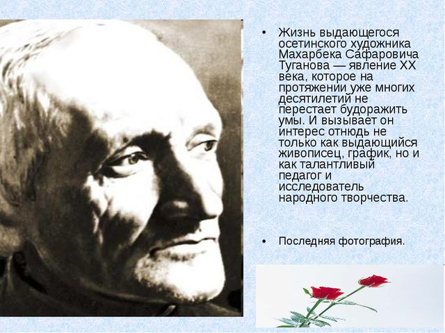 Жизнь выдающегося осетинского художника Махарбека Сафаровича Туганова — явлен...