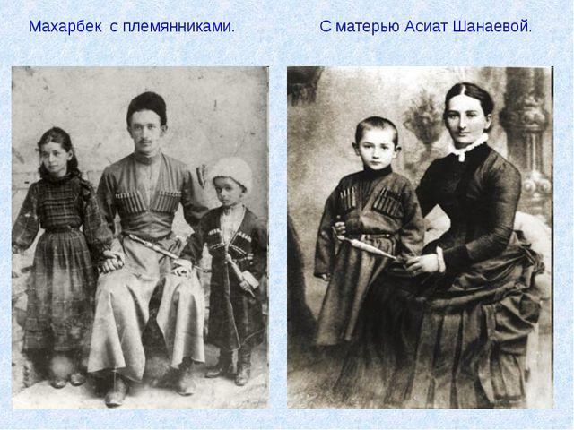 Махарбек с племянниками. С матерью Асиат Шанаевой.