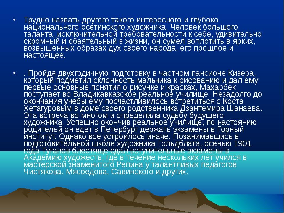 Трудно назвать другого такого интересного и глубоко национального осетинског...