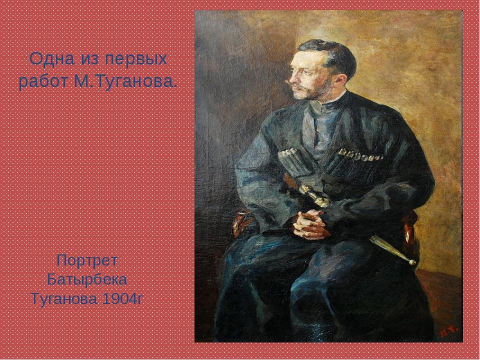 Портрет Батырбека Туганова 1904г Одна из первых работ М.Туганова.