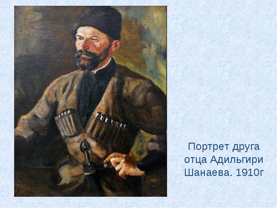 Портрет друга отца Адильгири Шанаева. 1910г