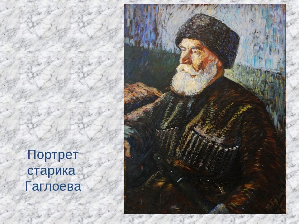 Портрет старика Гаглоева