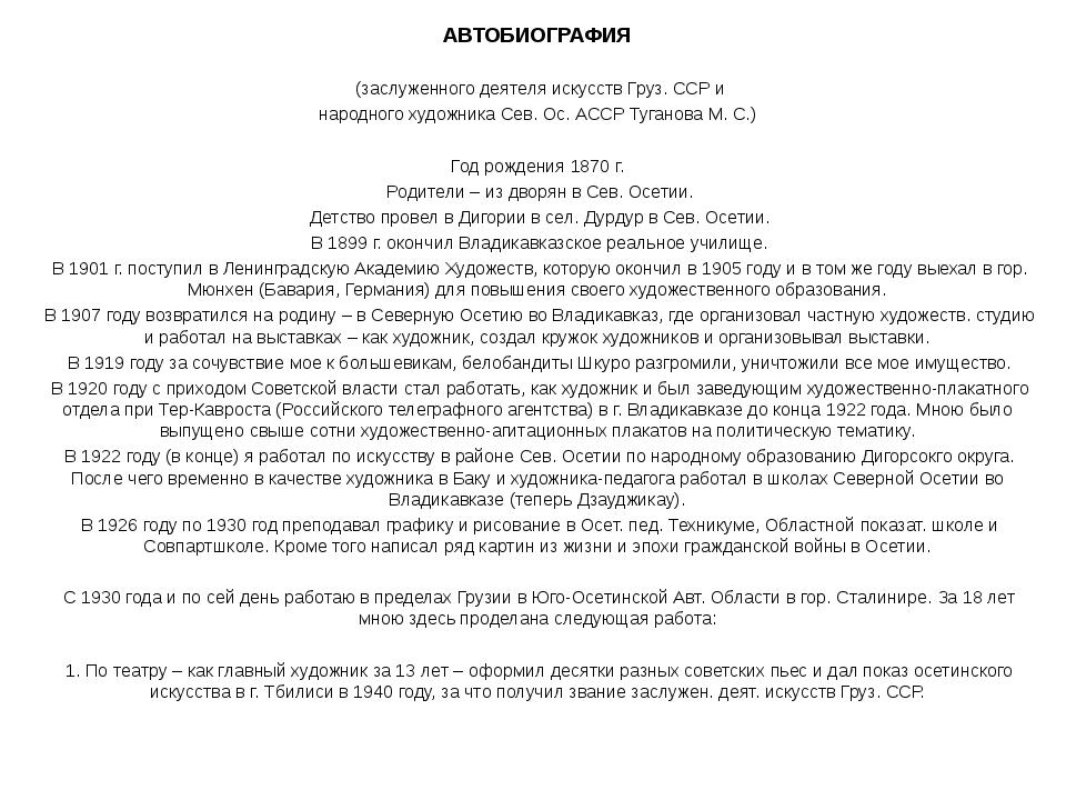АВТОБИОГРАФИЯ (заслуженного деятеля искусств Груз. ССР и народного художника...