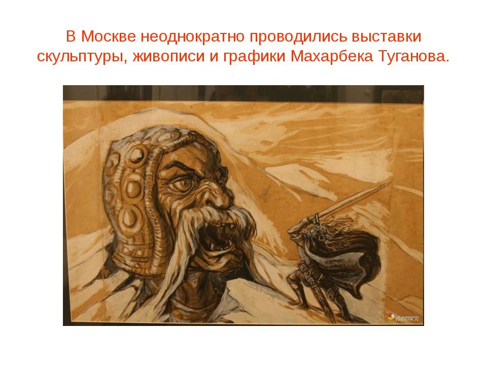 В Москве неоднократно проводились выставки скульптуры, живописи и графики Мах...