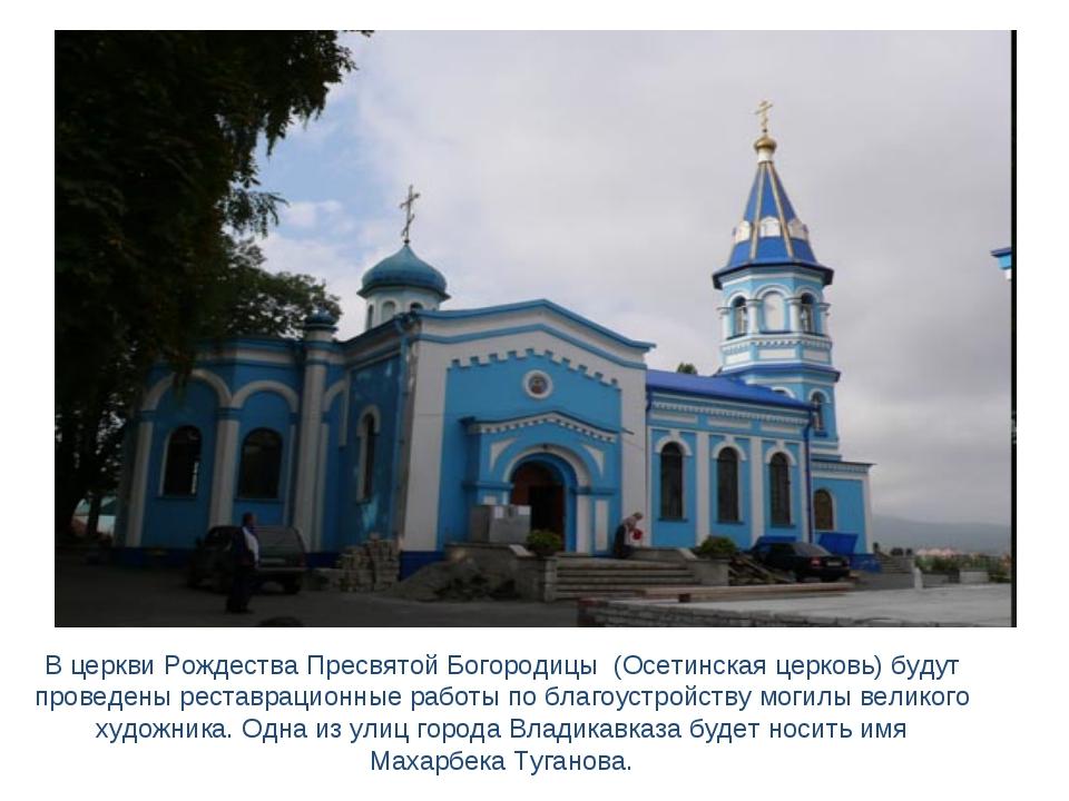 В церкви Рождества Пресвятой Богородицы (Осетинская церковь) будут проведены...