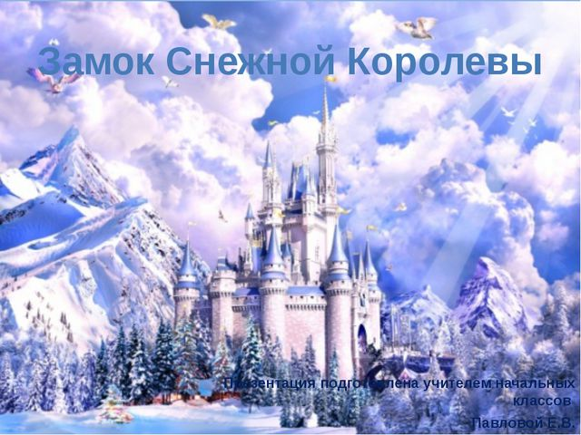 Замок Снежной Королевы Презентация подготовлена учителем начальных классов Па...