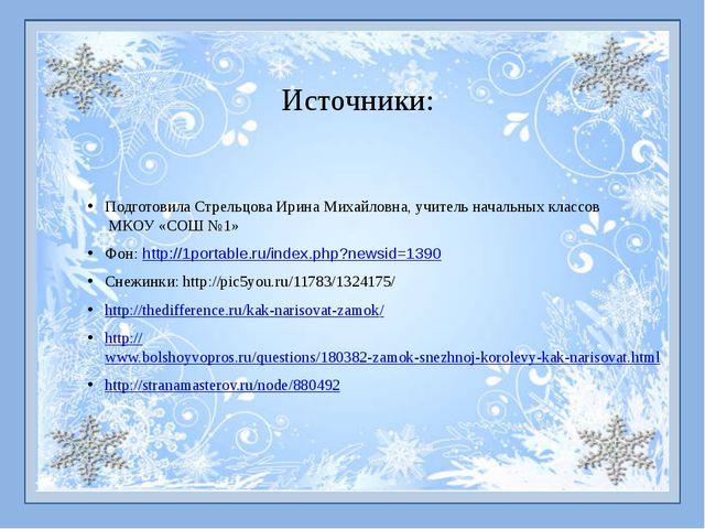 Источники: Подготовила Стрельцова Ирина Михайловна, учитель начальных классов...