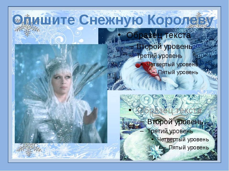 Опишите Снежную Королеву