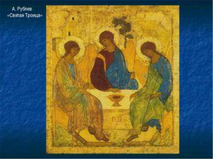 А. Рублев «Святая Троица»