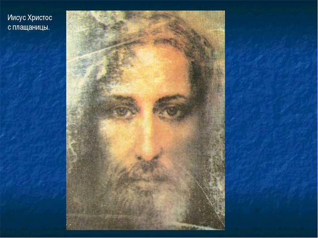 Иисус Христос с плащаницы.