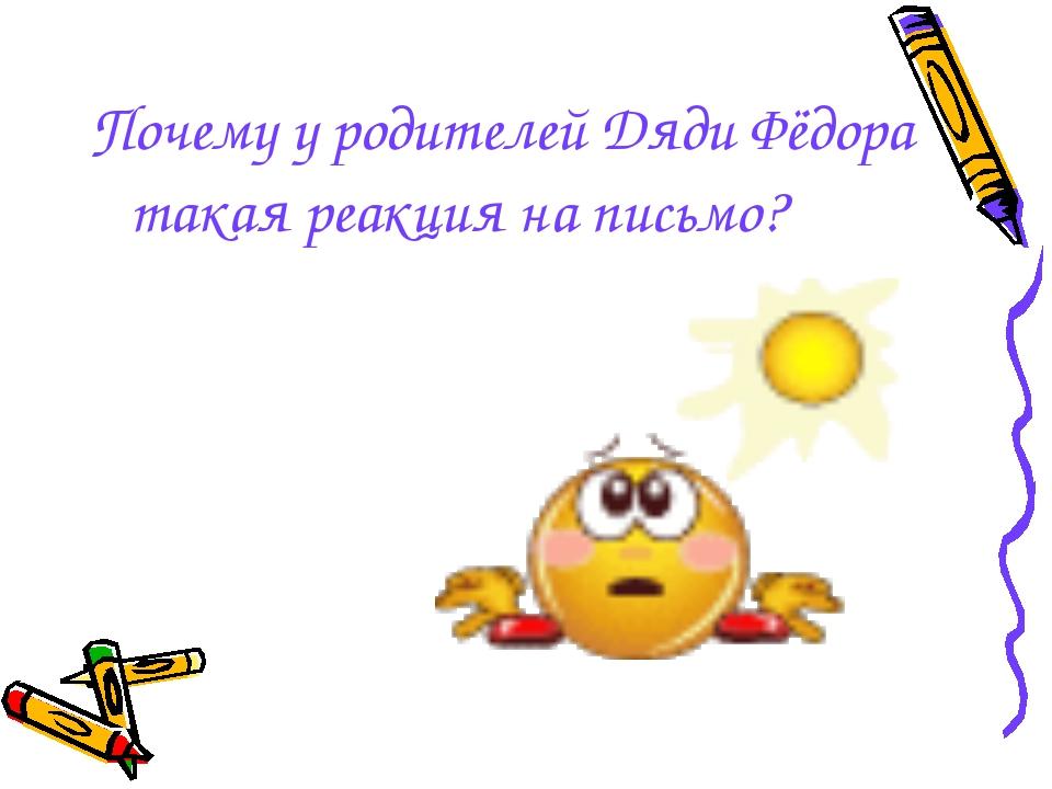 Почему у родителей Дяди Фёдора такая реакция на письмо?