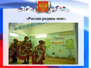 «Россия-родина моя».