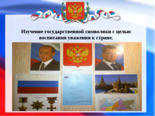 Изучение государственной символики с целью воспитания уважения к стране.