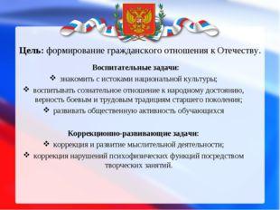 Цель: формирование гражданского отношения к Отечеству. Воспитательные задачи: