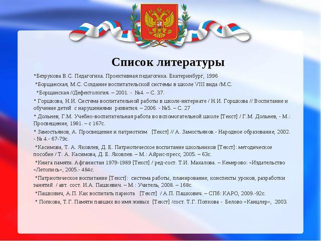 Список литературы *Безрукова В.С. Педагогика. Проективная педагогика. Екатери...