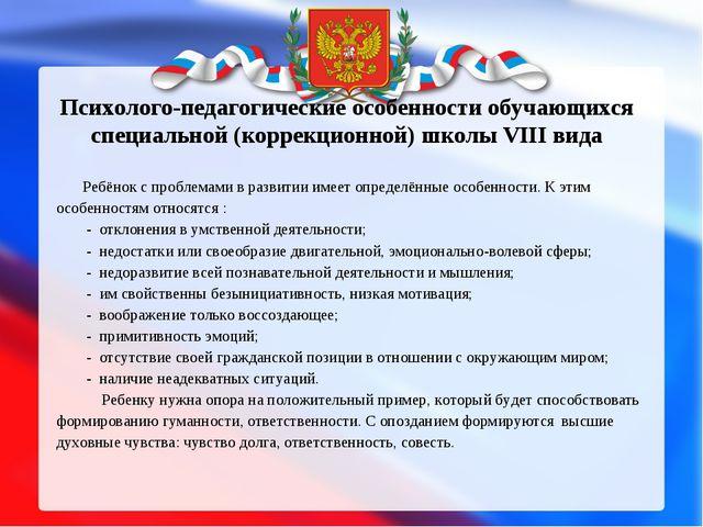 Психолого-педагогические особенности обучающихся специальной (коррекционной)...
