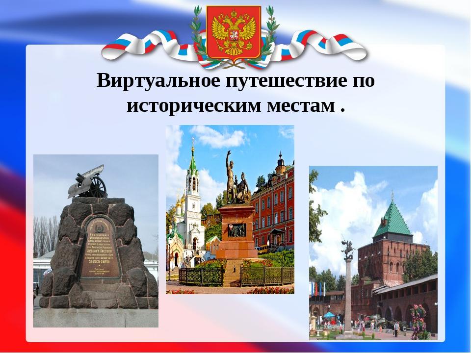 Виртуальное путешествие по историческим местам .