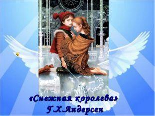 «Снежная королева» Г.Х.Андерсен