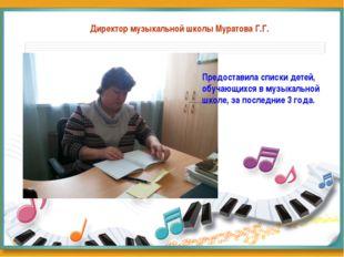 Директор музыкальной школы Муратова Г.Г. Предоставила списки детей, обучающи