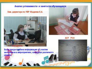 Анализ успеваемости и занятости обучающихся Зам. директора по УВР Жадеева Е.