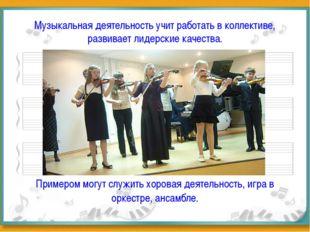Примером могут служить хоровая деятельность, игра в оркестре, ансамбле. Музык
