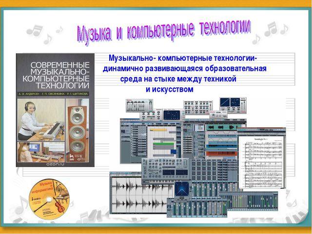 Музыкально- компьютерные технологии- динамично развивающаяся образовательная...