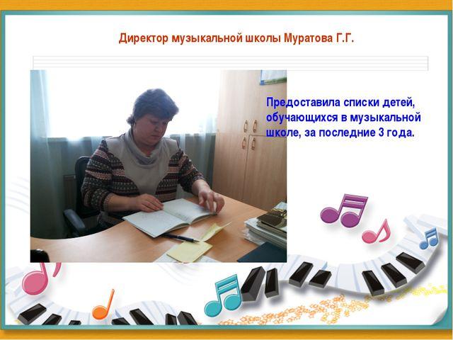 Директор музыкальной школы Муратова Г.Г. Предоставила списки детей, обучающи...