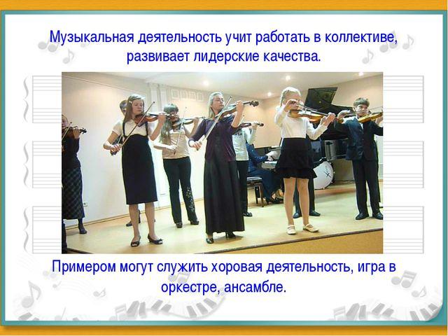Примером могут служить хоровая деятельность, игра в оркестре, ансамбле. Музык...