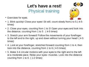Let's have a rest! Physical training Exercises for eyes. 1. Blink quickly! Cl