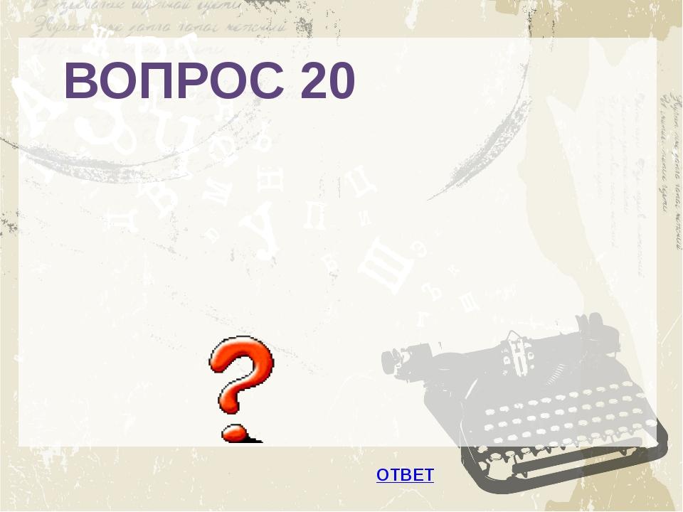 ОТВЕТ ВОПРОС 20